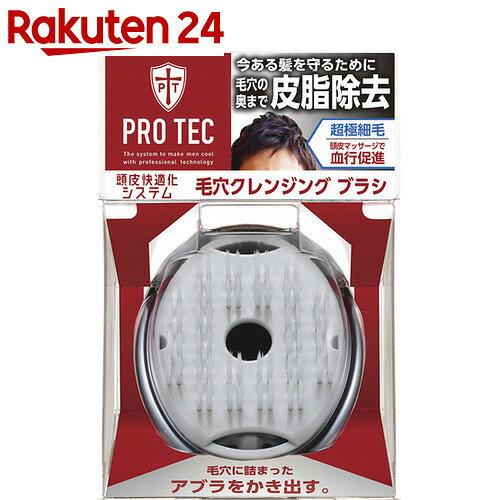 PRO TEC(プロテク) ウォッシングブラシ 毛穴クレンジングブラシ