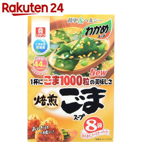 わかめスープ 1杯にごま1000粒の美味しさ 焙煎ごまスープ わくわくファミリーパック 8袋【HOF13】【rank_review】