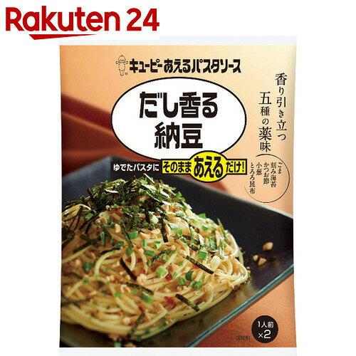 キユーピー あえるパスタソース だし香る納豆 1人前×2袋