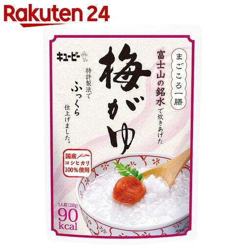 キユーピー まごころ一膳 富士山の銘水で炊きあげた梅がゆ 250g