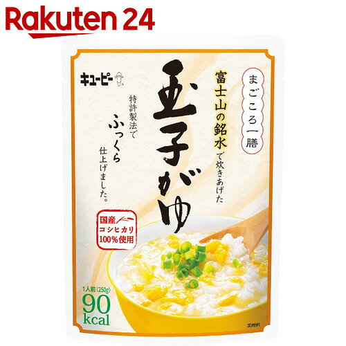 キユーピー まごころ一膳 富士山の銘水で炊きあげた玉子がゆ 250g