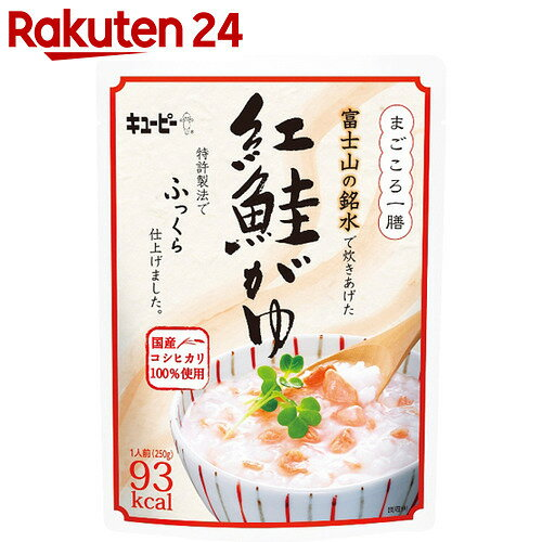 キユーピー まごころ一膳 富士山の銘水で炊きあげた紅鮭がゆ 250g