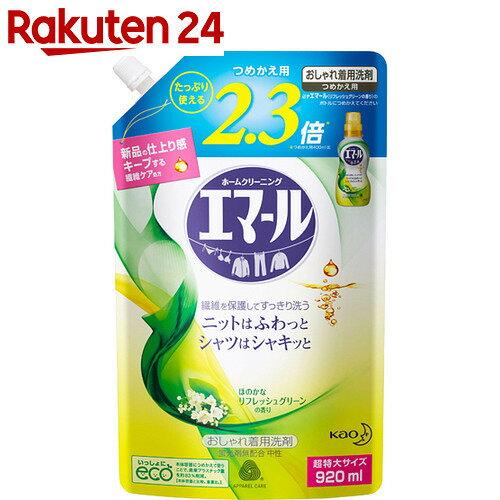 エマール リフレッシュグリーンの香り つめかえ用特大サイズ 920ml【ko74td】【イチオシ】