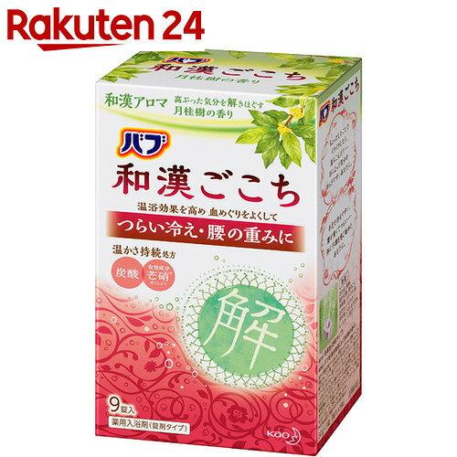 バブ 和漢ごこち 解 月桂樹の香り 9錠入【ko74td】