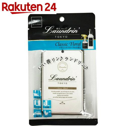 ランドリン フレグランスオーナメント クラシックフローラル 1枚【楽天24】