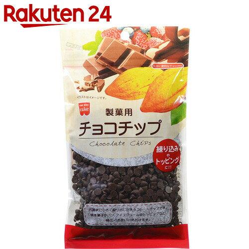 HomemadeCAKE 製菓用チョコチップ 160g