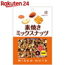 共立食品 素焼きミックスナッツ徳用 200g【楽天24】[共立食品 ミックスナッツ]