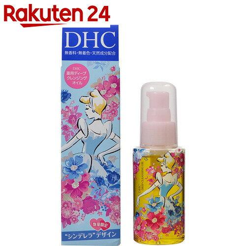 DHC 薬用ディープクレンジングオイル SS シンデレラ 70ml【楽天24】