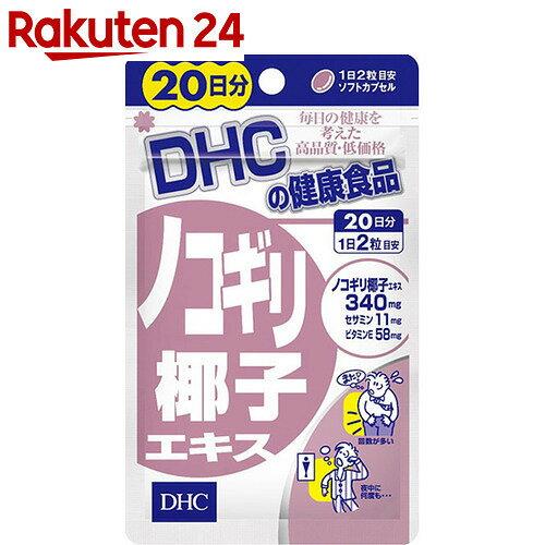 DHC ノコギリ椰子エキス 20日分 40粒