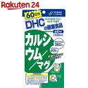 DHC カルシウム/マグ 60日分 180粒【楽天24】[DHC サプリメント 栄養機能食品(カルシウム)]