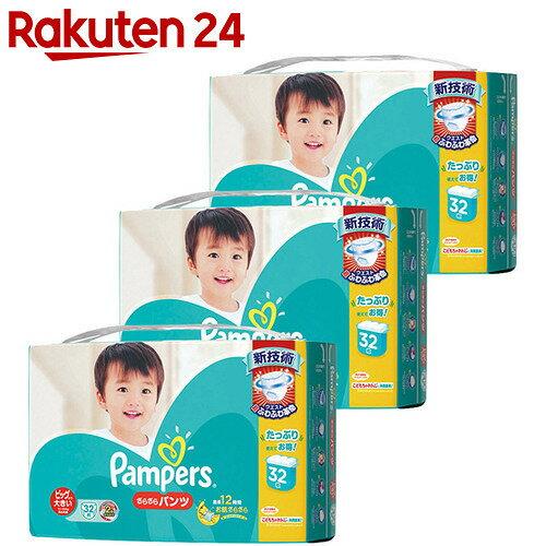 パンパース さらさらパンツ オムツ ビッグより大きい 32枚×3パック (96枚入り)【uj1】【pgstp】【mam_p5】