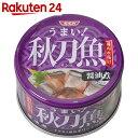 SSK うまい! 秋刀魚 醤油煮 150g【楽天24】【あす楽対応】[SSK さんま缶(さんまの缶詰)]