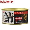 SSK 旬 鯖 味噌煮 175g【楽天24】【あす楽対応】[SSK さば缶詰]