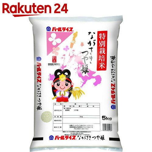 長崎県産 特別栽培米 ながさき つや姫 5kg【イチオシ】