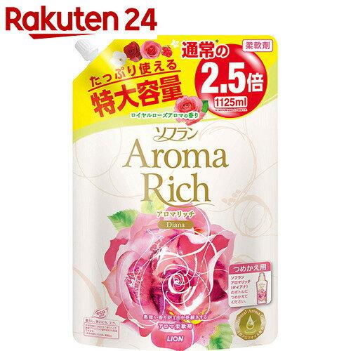 ソフラン アロマリッチ ダイアナ ロイヤルローズアロマの香り つめかえ用 特大 1125ml【uq6】【qu3】【qu6】【イチオシ】