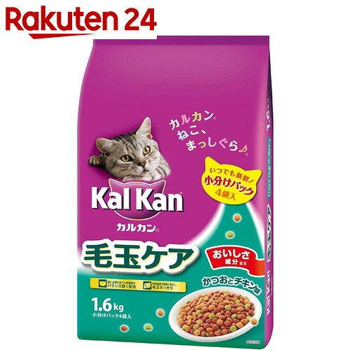 カルカン ドライ 毛玉ケア かつおとチキン味 1.6kg【pet5】