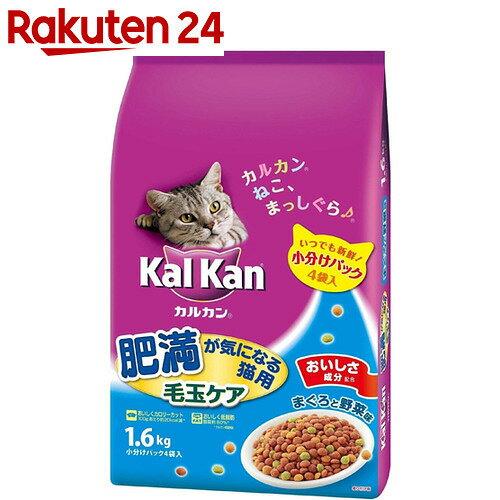 カルカン ドライ 肥満が気になる猫用 毛玉ケア まぐろと野菜味 1.6kg【pet5】