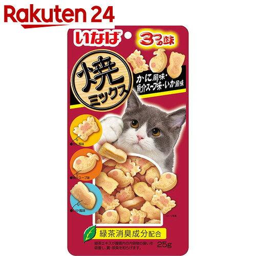 焼ミックス かに風味・魚介スープ味・いか風味 25g