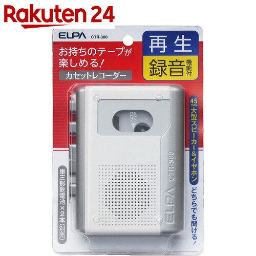 エルパ(ELPA) カセットテープレコーダー 録音・再生 CTR-300