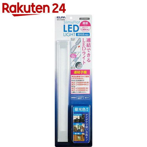エルパ(ELPA) 増設用 LED多目的灯 連結子機 30cm 昼光色 ALT-J1030(D)