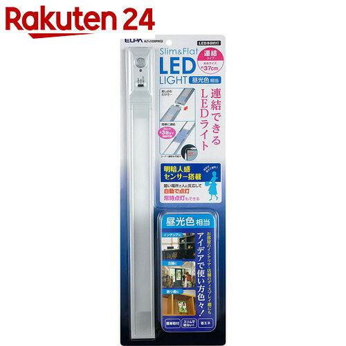 エルパ(ELPA) 連結型LED多目的灯 30cm 人感センサー 昼光色 ALT-J1030PIR(D)