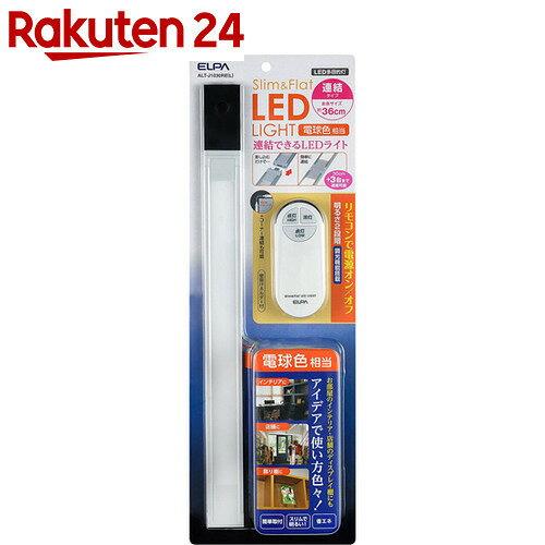 エルパ(ELPA) 連結型LED多目的灯 30cm リモコン 電球色 ALT-J1030RE(L)