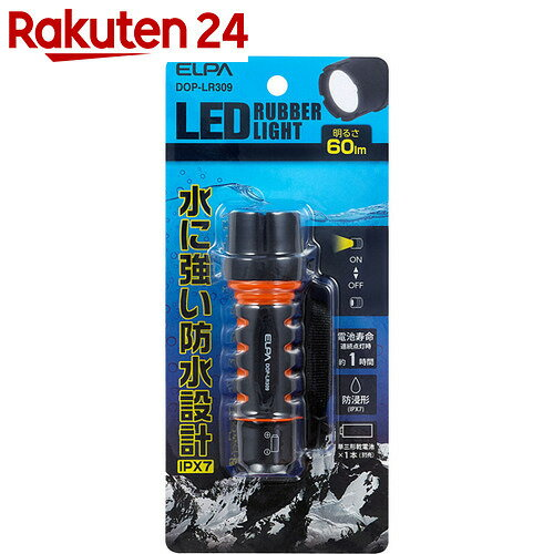 【訳あり】エルパ(ELPA) LEDハンドライト 60lm DOP-LR309