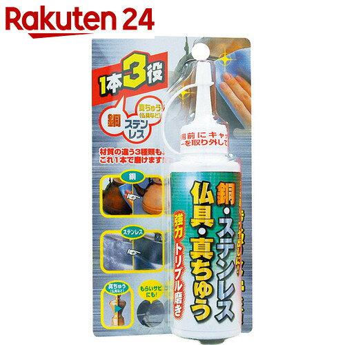 高森コーキ 銅・ステンレス・仏具・真ちゅう 強力トリプル磨き 140g