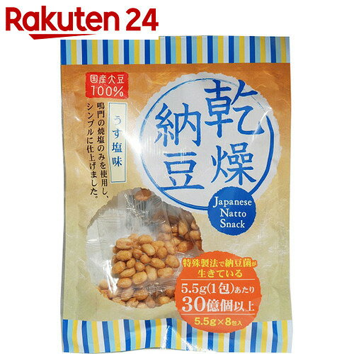 乾燥納豆 うす塩味 5.5g×8包入