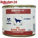 ロイヤルカナン 犬用 食事療法食 肝臓サポート ウエット缶 200g【楽天24】[ロイヤルカナン 食事療法食 犬用 ドッグフ…