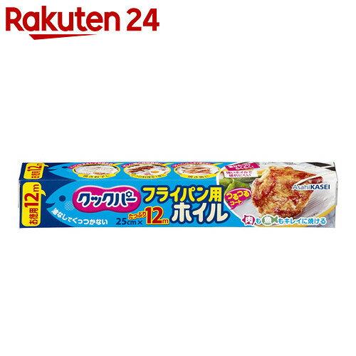 クックパー フライパン用ホイル 25cm×12m【楽天24】【HOF07】【rank_review】