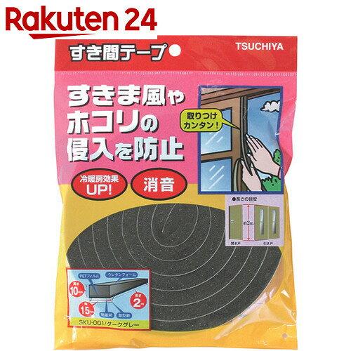 槌屋 すき間テープ 20mm×30mm×2m ダークグレー SKU-004