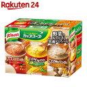 クノール カップスープ 野菜のポタージュ バラエティボックス 20袋入【楽天24】[クノール カップスープ]