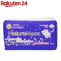 ナチュラムーン高分子吸収材不使用生理用ナプキン多い日の夜用羽つき10個入