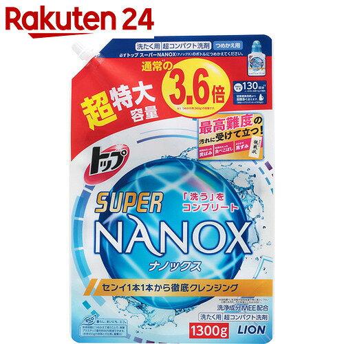 トップ スーパーNANOX(ナノックス) つめかえ用 超特大 1300g【楽天24】【あす楽対応】[NANOX(ナノックス) コンパクト洗剤]【イチオシ】