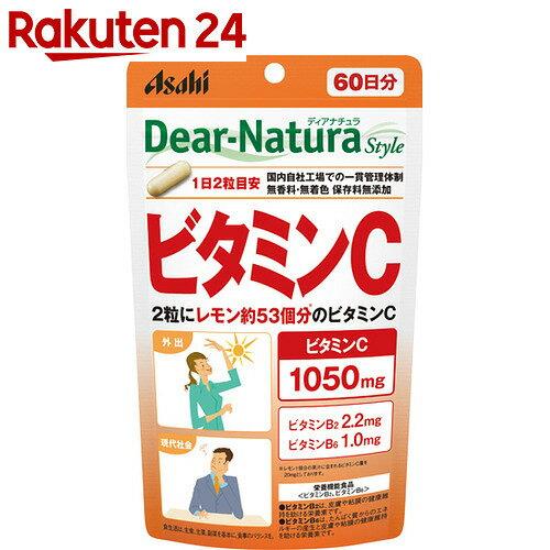 ディアナチュラスタイル ビタミンC 60日分 120粒【イチオシ】
