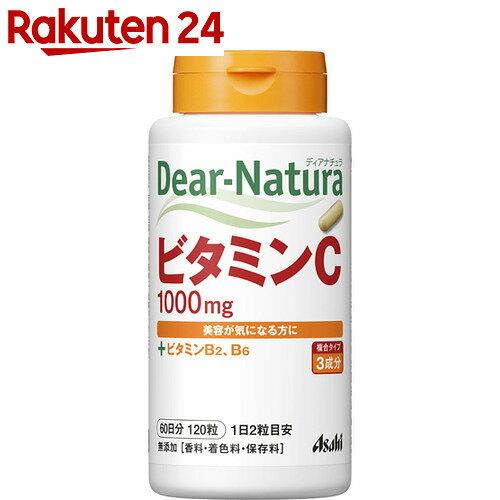 ディアナチュラ ビタミンC 60日分 120粒