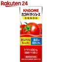 カゴメ トマトジュース 食塩無添加 200ml×24本【楽天24】【ケース販売】[カゴメ トマトジュース リコピン 機能性表示…