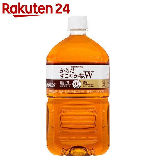 からだすこやか茶W 1.05L×12本【イチオシ】