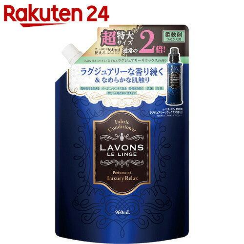 ラボン 柔軟剤 ラグジュアリーリラックス つめかえ用 超特大サイズ 960ml【イチオシ】【bnad01】