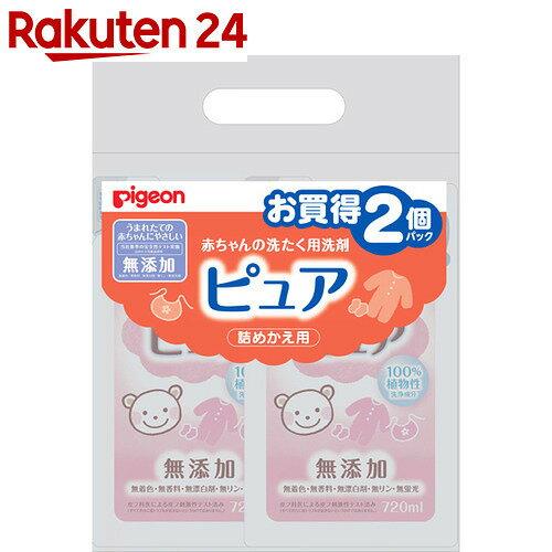 ピジョン 赤ちゃんの洗たく用洗剤ピュア 詰めかえ用 720ml×2個パック【イチオシ】