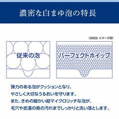 洗顔専科パーフェクトホイップu120g2枚目