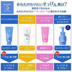 洗顔専科パーフェクトホイップu120g5枚目