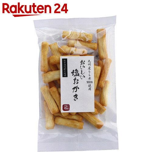 創健社 おいしい塩おかき 70g