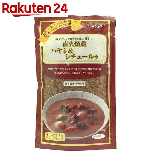 ムソー 直火焙煎ハヤシ&シチュールゥ 120g【HOF13】【rank_review】