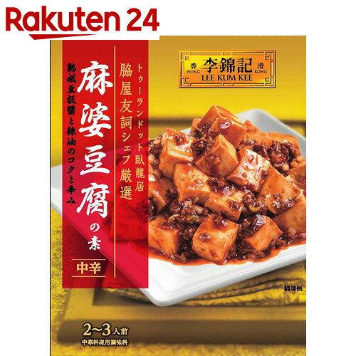 S&B 李錦記 麻婆豆腐の素 中辛 70g