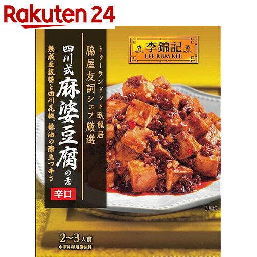 S&B 李錦記 四川式麻婆豆腐の素 辛口 70g