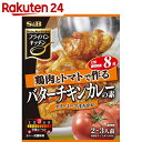 フライパンキッチン 鶏肉とトマトで作るバターチキンカレーの素 辛味レベル3 57g【楽天24】【あす楽対応】[S&B(エスビー)カレーペースト]
