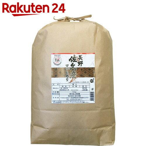 長野佐久産 コシヒカリ 10kg