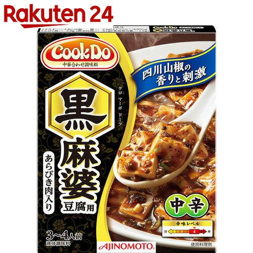 Cook Do あらびき肉入り黒麻婆豆腐用 辛味・刺激レベル4 3-4人前